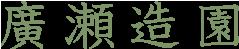 夢のある庭づくりは千葉県香取市にある有限会社 廣瀬造園へ是非ご依頼ください