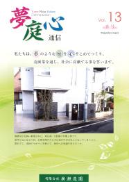 Vol.13 春号