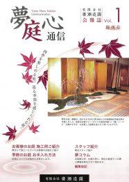 Vol.1 創刊号