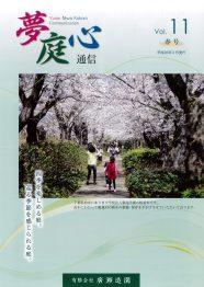 Vol.11 春号