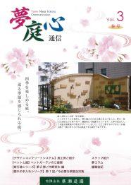 Vol.3 春号