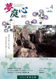 Vol.4 夏号