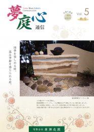 Vol.5 秋号