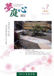 Vol.7 春号
