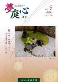 Vol.9 秋号