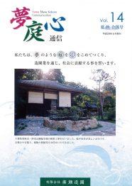 Vol.14 夏・秋合併号