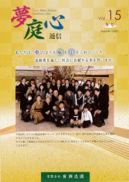 Vol.15 冬号