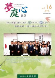 Vol.16 春号