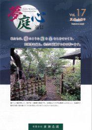 Vol.17 夏・秋合併号