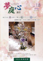 Vol.18 冬号
