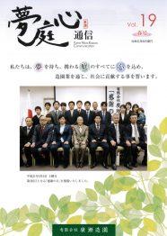 Vol.19 春号