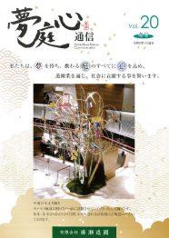 Vol.20 冬号